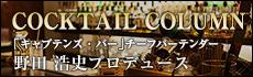 COCKTAIL COLUMN 「キャプテンズ・バー」チーフバーテンダー 野田 浩史プロデュース
