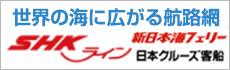 世界の海に広がる航路網 SHKライン 新日本海フェリー 日本クルーズ客船